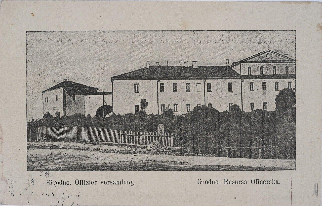 Офицерское собрание