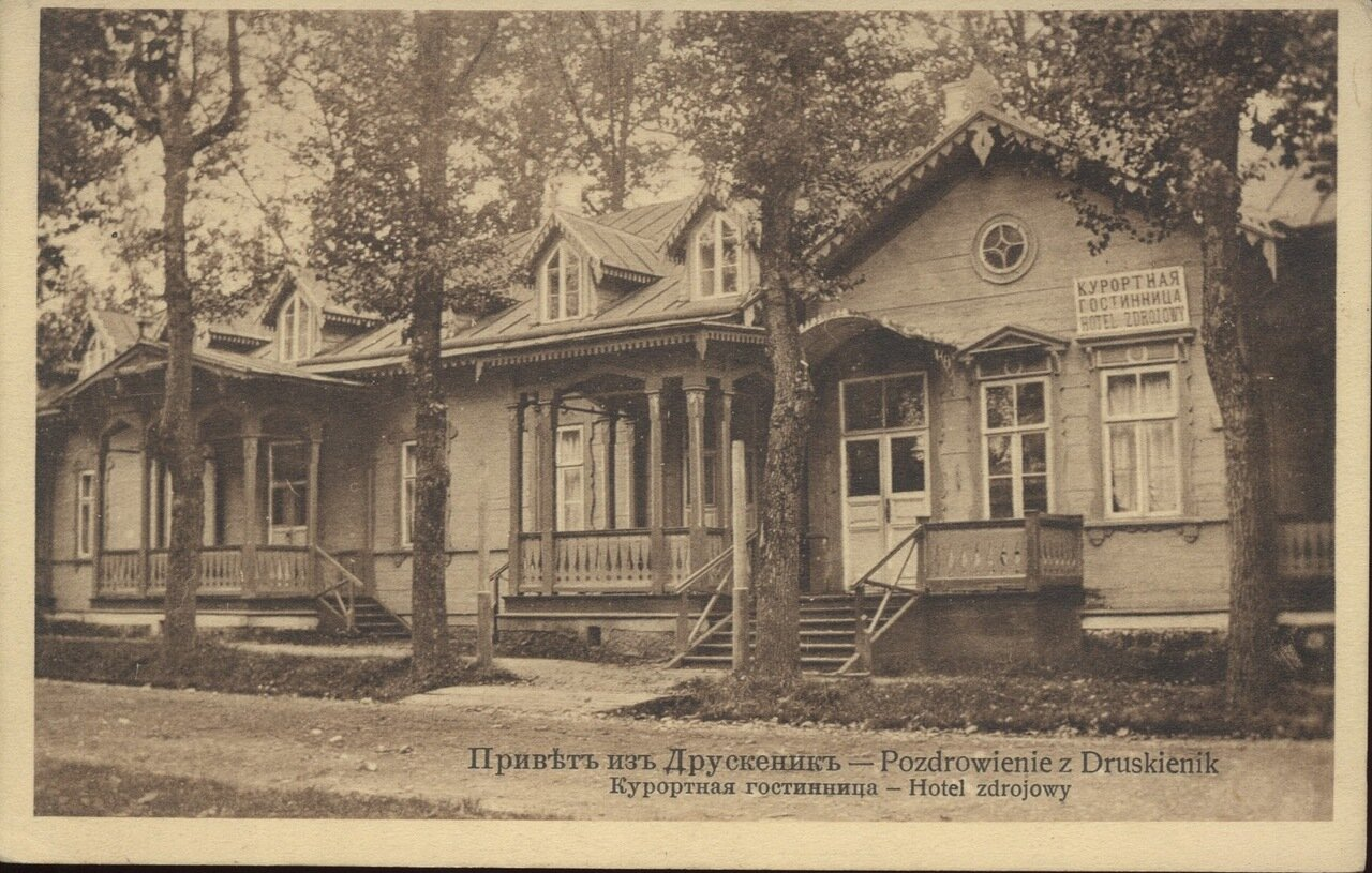 Курортная гостиница. 1908