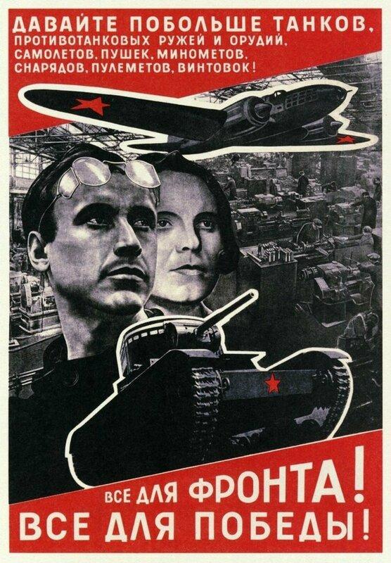 советский тыл