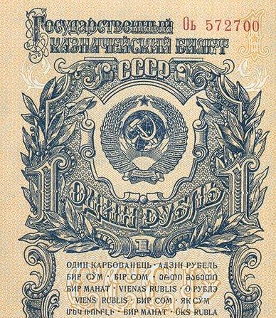 Как Сталин доллар победил