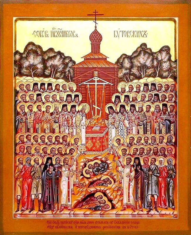 Собор Новомучеников, в Бутове пострадавших.