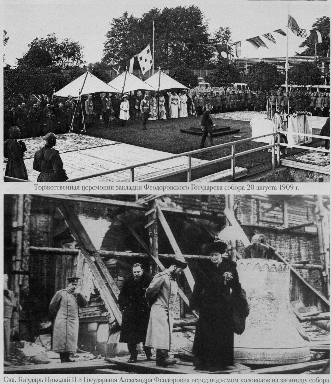 Феодоровский собор царское село