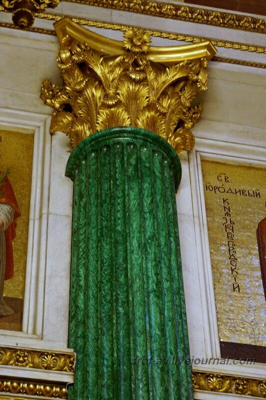 Колонны из зеленого малахита, Исаакиевский собор (собор преподобного Исаакия Далматского), Санкт-Петербург