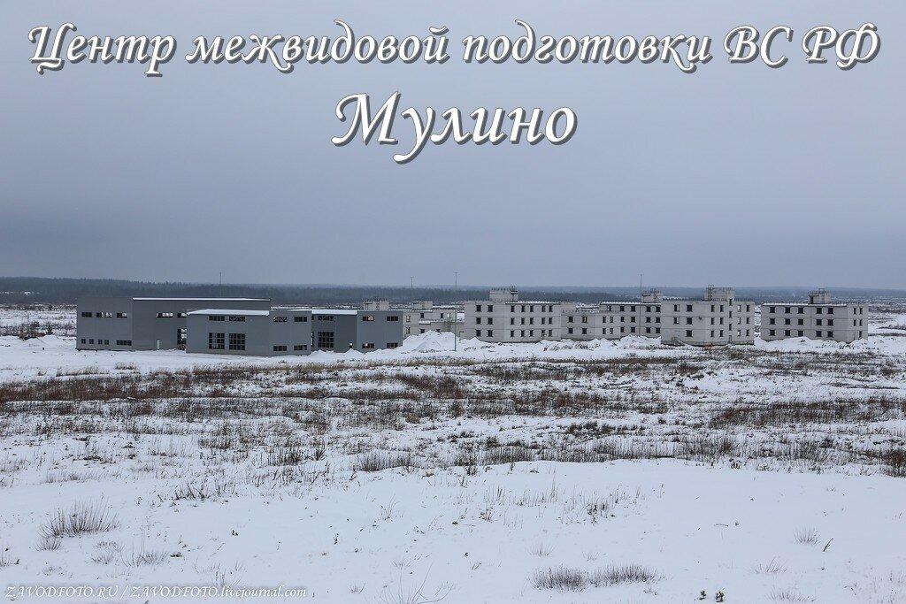 Центра межвидовой подготовки ВС РФ в Мулино 2.jpg
