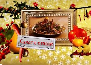 Новогодний салат с птицей