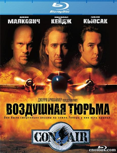 Воздушная тюрьма / Con Air (1997/BDRip/HDRip)