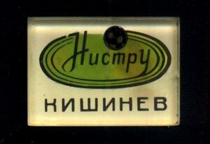 Нистру КИШИНЁВ.jpg