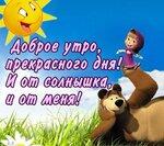 Доброго утра! Прекрасного дня! И от солнышка и от меня! открытки фото рисунки картинки поздравления