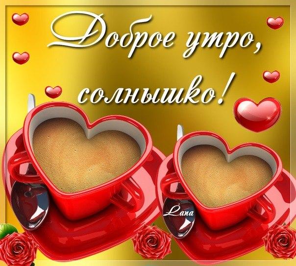 Доброе утро, солнышко! Две красные чашечки в виде сердечек