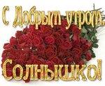 С добрым утром, солнышко! Букет роз открытки фото рисунки картинки поздравления