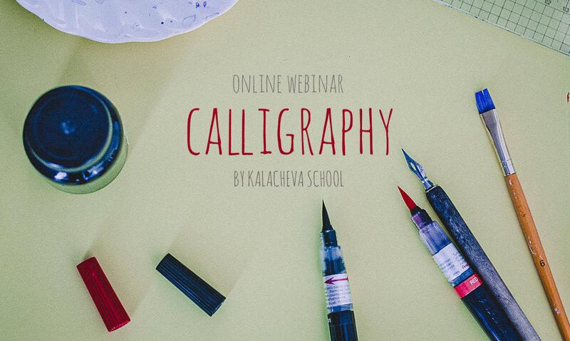 web-MK-kalachevaschool-calligraphy-katyalisich-blog-april-2015-23.jpg