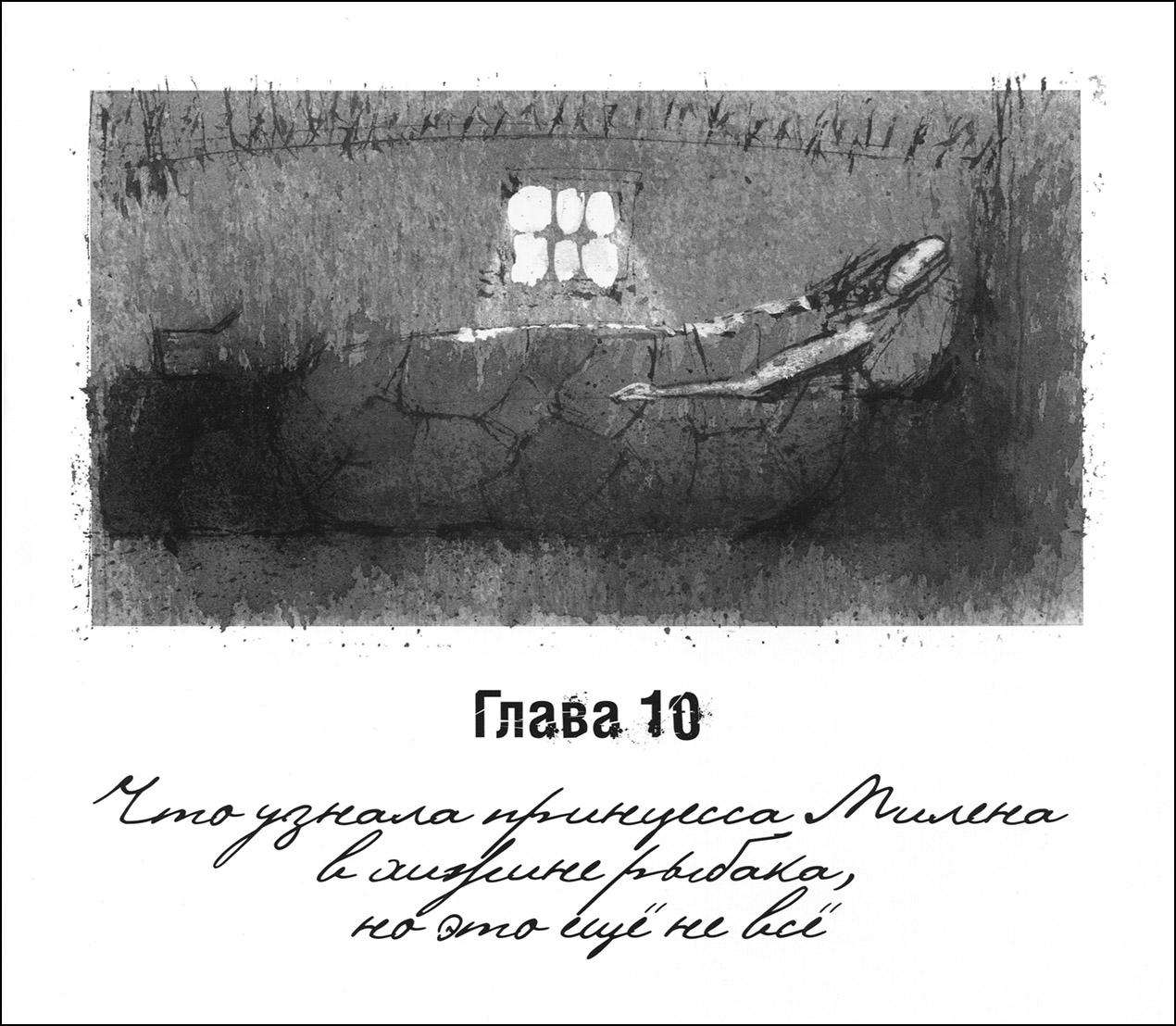 Игорь Олейников. Софья Прокофьева. Две невесты и напиток любви