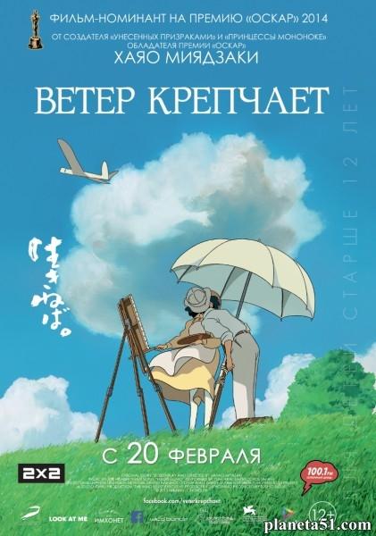 Ветер крепчает / Kaze tachinu (2013/DVDRip)