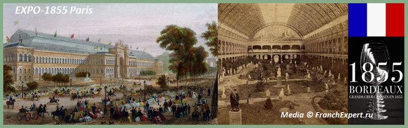 EXPO 1855 Париж