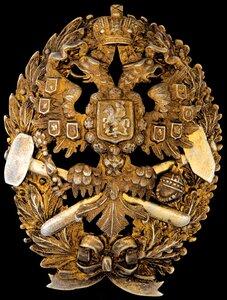 Знак об окончании Горного института императрицы Екатерины II в Санкт-Петербурге.