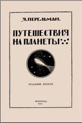 Книга Путешествия на планеты, Перельман Я.И., 1919