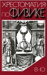 Книга Хрестоматия по физике, Кабардин О.Ф., Енохович А.С., Коварский Ю.А., 1982