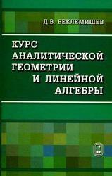 Книга Курс аналитической геометрии и линейной алгебры, Беклемишев Д.В., 2005