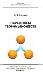 Книга Парадоксы теории множеств - Ященко И.В.