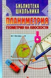 Книга Планиметрия, Геометрия на плоскости, Никулин А.В., Кукуш А.Г., Татаренко Ю.С., 1998