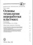 Книга Основы технологии переработки пластмасс, Учебник для вузов, Власов С.В., Кандырин Л.Б., Кулезнев В.Н., 2006