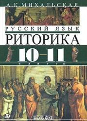 Книга Русский язык, Риторика, 10-11 класс, Михальская, 2011