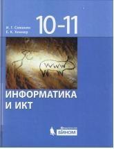 Книга Информатика и ИКТ, базовый уровень, учебник для 10-11 классов, Семакин И.Г., Хеннер Е.К., 2009