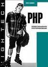 Книга Руководство по PHP