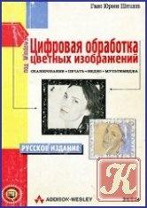 Книга Книга Цифровая обработка цветных изображений