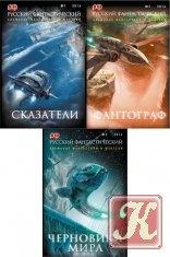 Книга Книга Русский фантастический - 3 книги