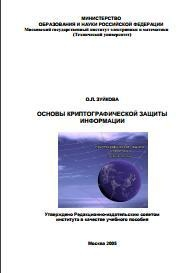 Книга Основы криптографической защиты информации, учебное пособие, Зуйкова О.Л., 2005