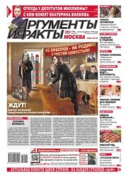 Журнал Аргументы и факты (29 Апреля - 5 Мая 2015) Москва
