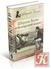 Книга Книга Шерлок Холмс и болгарский кодекс (сборник)