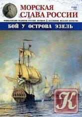 Книга Книга Морская слава России № 9 2015
