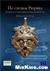 Книга По следам Рюрика. Путеводитель по истории викингов в Северо-Западной России