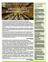 Журнал Зеленая Беларусь №11-12 2011