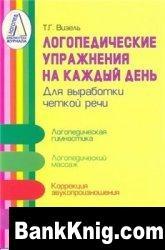 Книга Логопедические упражнения на каждый день для выработки четкой речи