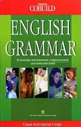 Книга Collins Cobuild English Grammar - Грамматика английского языка - John Sinclair