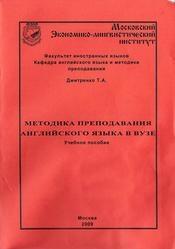 Книга Методика преподавания английского языка в ВУЗе, Дмитренко Т.А., 2009