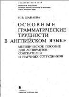 Книга Основные грамматические трудности в английском языке - Шанаева Н.В.