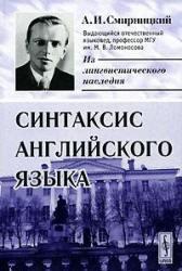Книга Синтаксис английского языка, Смирницкий А.И., 1957