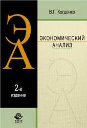 Книга Экономический анализ, Когденко, 2011