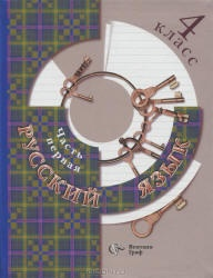 Русский язык, 4 класс, Часть 1, Иванов С.В., 2009