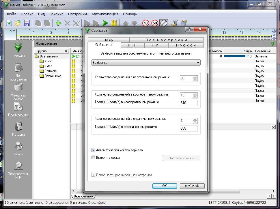 ReGet Deluxe v.5.2.0.330 Personal (x32/x64/ML/RUS) - Тихая установка.