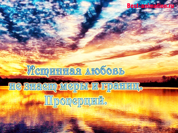 Афоризмы о Любви - Открытка - Истинная любовь...