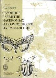 Книга Сезонное развитие насекомых и возможности их расселения