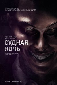 Судная ночь / The Purge (2013/BDRip/HDRip)