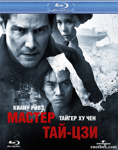Мастер тай-цзи / Man of Tai Chi (2013/BD-Remux/BDRip/HDRip)
