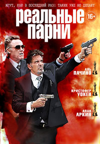 Реальные парни / Stand Up Guys (2012/BD-Remux/BDRip/HDRip)