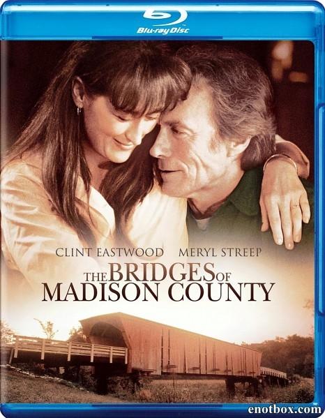 Мосты округа Мэдисон / The Bridges of Madison County (1995/BDRip/HDRip)